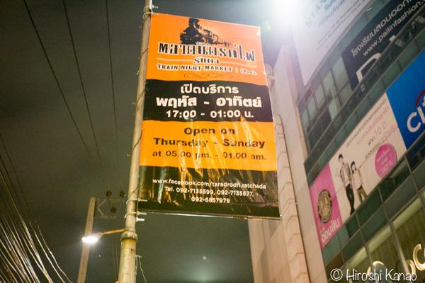 2015年1月 タラートロットファイ ラチャダー バンコク ナイトマーケット 人気スポット 観光 2