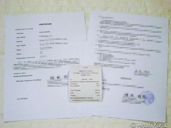 タイ人と結婚 国際結婚 婚姻手続き 結婚資格宣言書 独身証明 在タイ日本大使館 受け取り バンコク 7