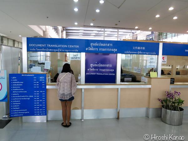 タイ人と結婚 国際結婚 婚姻手続き 結婚資格宣言書 独身証明 バンコク タイ国外務省 ジェーンワッタナー26