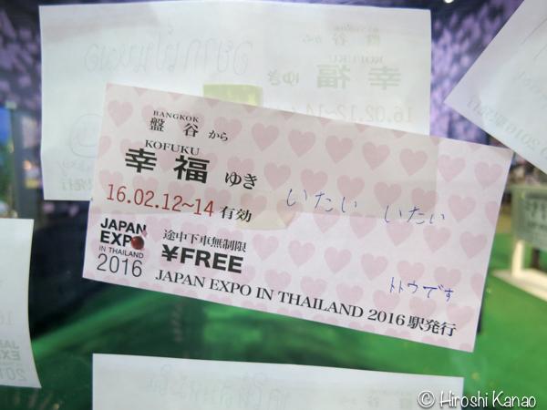 Japan expo in thailand 2016 siam paragon タイ人が書いたメッセージカード 3
