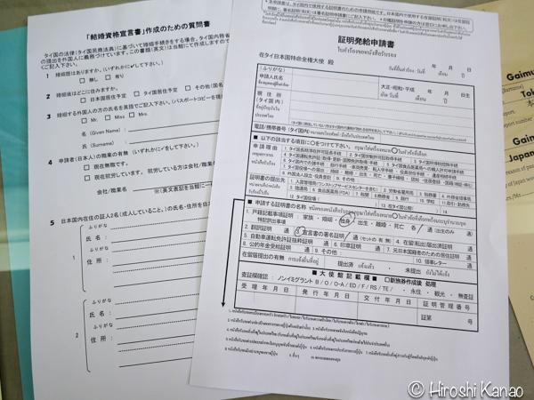 タイ人と結婚 国際結婚 婚姻手続き 結婚資格宣言書 独身証明 在タイ日本大使館 申請 バンコク 6