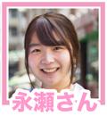 アセナビ 副編集長 永瀬さん アイコン