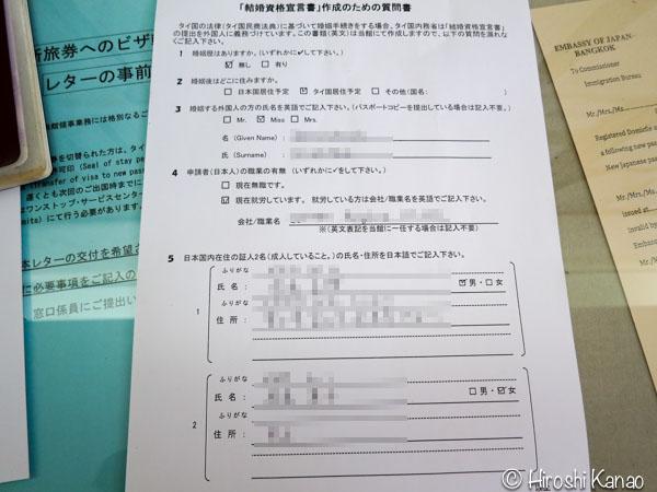 タイ人と結婚 国際結婚 婚姻手続き 結婚資格宣言書 独身証明 在タイ日本大使館 申請 バンコク 7