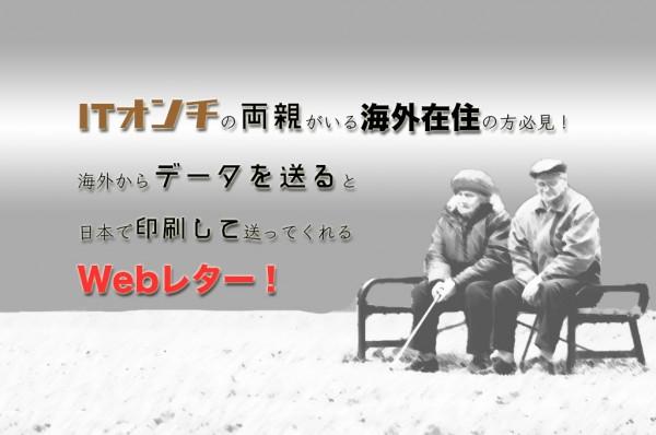 ITオンチの両親がいる海外在住の方必見!海外からファイルをアップすると日本で印刷して送ってくれるWebレター!