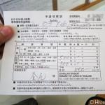 タイ人と結婚するために、在タイ日本大使館で「結婚資格宣言書」と「独身証明書」を申請しに行ってきた