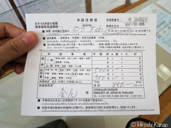 タイ人と結婚 国際結婚 婚姻手続き 結婚資格宣言書 独身証明 在タイ日本大使館 申請 バンコク 10