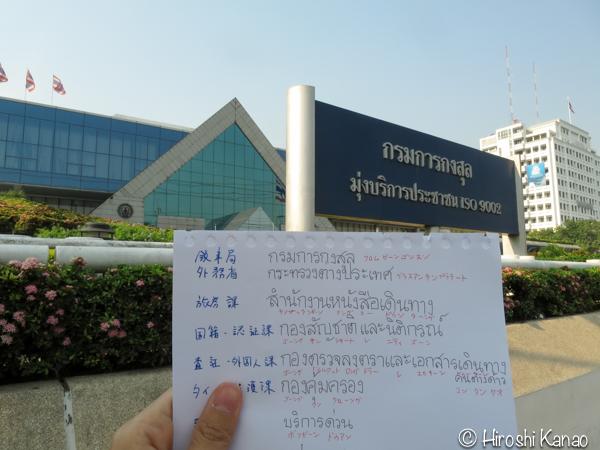 タイ人と結婚 国際結婚 婚姻手続き 結婚資格宣言書 独身証明 バンコク タイ国外務省 ジェーンワッタナー22
