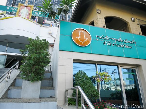 タイ 日本 国際結婚 バンコク区役所 婚姻登録証 プラカノン ワッタナー プラカノン 7