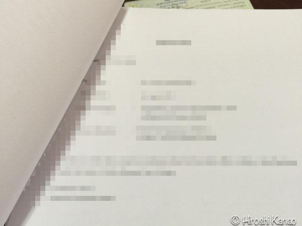 タイ 日本 国際結婚 バンコク区役所 婚姻登録証 プラカノン ワッタナー プラカノン 3