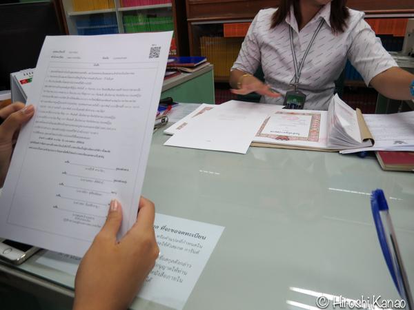 タイ 日本 国際結婚 バンコク区役所 バンコクノイ区 婚姻登録証 6
