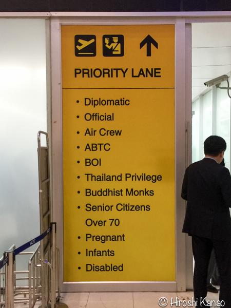 スワンナプーム 国際 空港 プライオリティーレーン 出国 優先 2