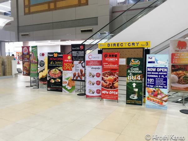 ドンムアン空港 フードコート 飲食店 23