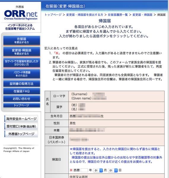海外在住 在留届の抹消 オンライン申請 4