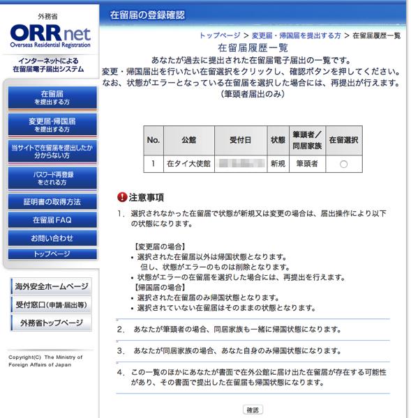 海外在住 在留届の抹消 オンライン申請 5