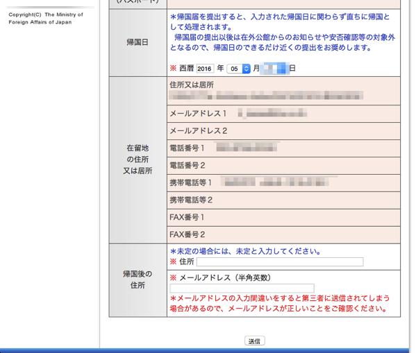 海外在住 在留届の抹消 オンライン申請 3