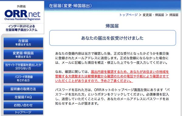 海外在住 在留届の抹消 オンライン申請 7