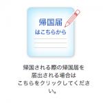 タイから日本へ本帰国するときの在留届の抹消登録をオンライン申請する
