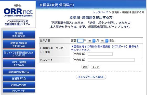 海外在住 在留届の抹消 オンライン申請 2