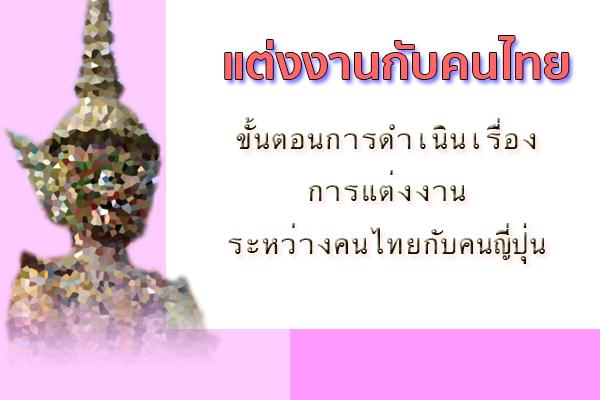 ขั้นตอนการดำเนินการจดทะเบียนสมรสระหว่างชาวไทยกับชาวญี่ปุ่น(สำหรับชาวญี่ปุ่นที่ทำงานในประเทศไทย)