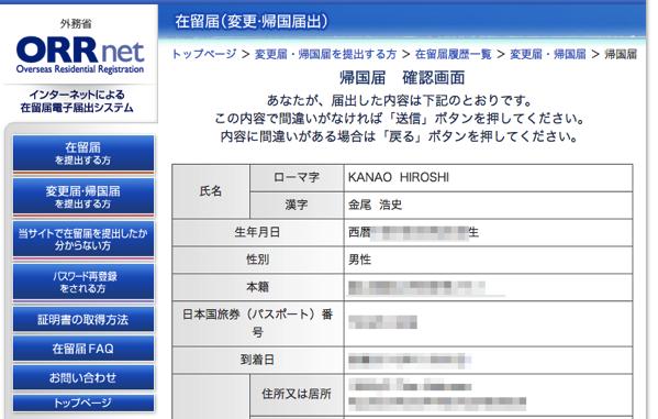 海外在住 在留届の抹消 オンライン申請 8