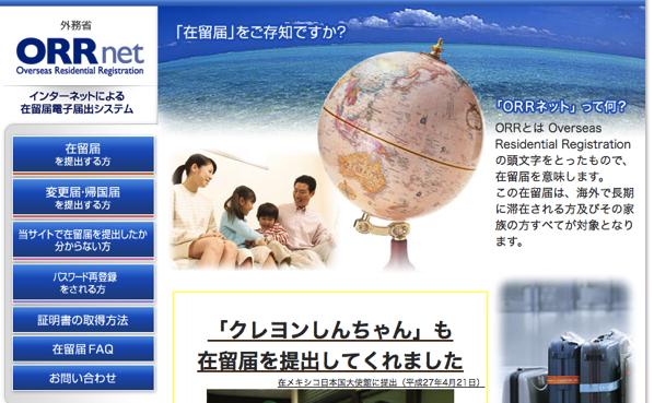 海外在住 在留届の抹消 オンライン申請 6