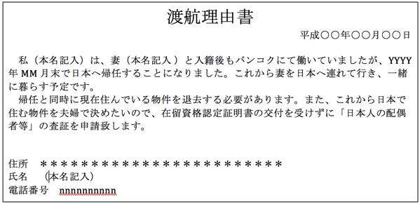 渡航理由書 タイ人嫁の日本VISA