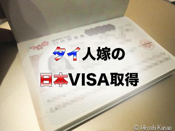 タイ人嫁の日本ビザ