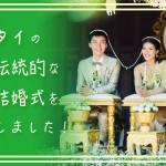 【タイで結婚式】ウボンでタイの伝統的な結婚式をしました!新郎には難関アリだった!