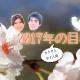 2017年のカナオとタイ人嫁の目標〜!
