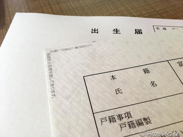 タイ大使館へ出生届を提出するために、戸籍謄本と出生届の写しを認証してもらう件。