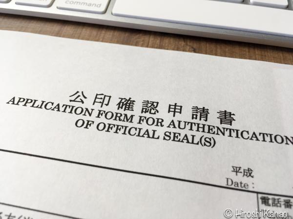タイ 出生届 外務省 認証 2