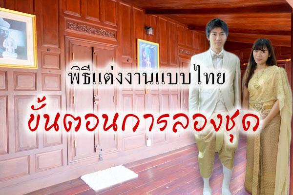 【งานแต่งงานพิธีไทย】จัดงานแต่งแบบไทยๆ ที่บ้านเกิดของเจ้าสาวในจังหวัดอุบลราชธานี (ลองชุด)