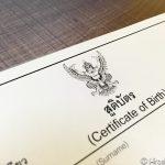 日タイハーフの息子の、タイの出生証明書を発行してもらった!