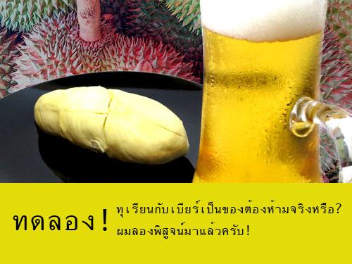 【ทดลอง】ทุเรียนกับเบียร์เป็นของต้องห้ามจริงหรือ? ผมลองพิสูจน์มาแล้วครับ!