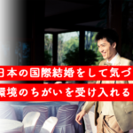 タイと日本の国際結婚をして気づいた、育った環境のちがいを受け入れること