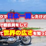 バイクで日本一周したけど、タイで駐在員をして初めて世界の広さを知った人
