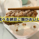 タイで食べる納豆ご飯がおいしいワケ