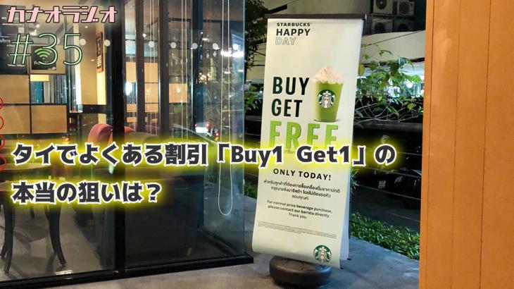 タイでよくある割引「Buy1 Get1」の本当の狙いは?